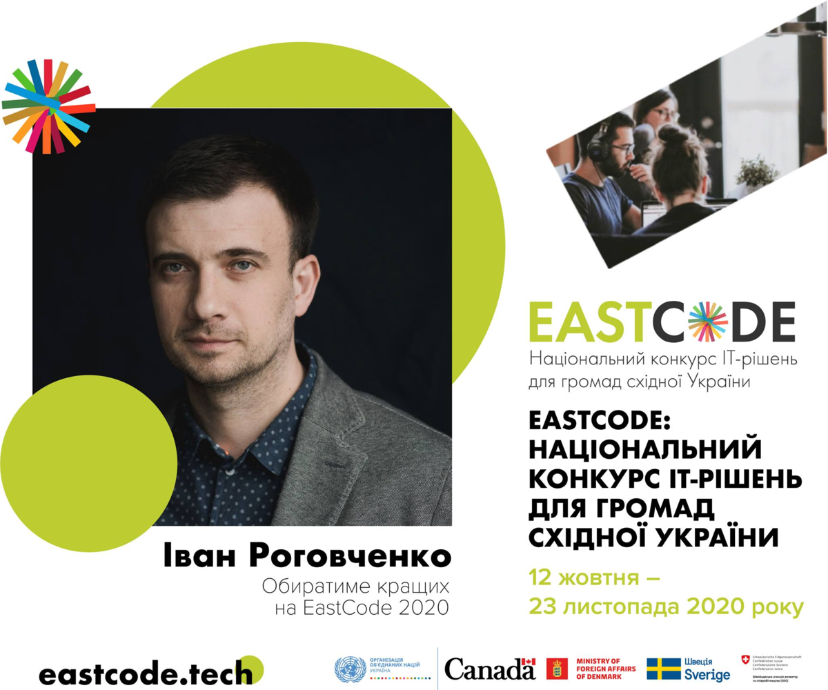 Ivan Rogovchenko became a jury member of the IT solutions contest for Eastern Ukraine communities.