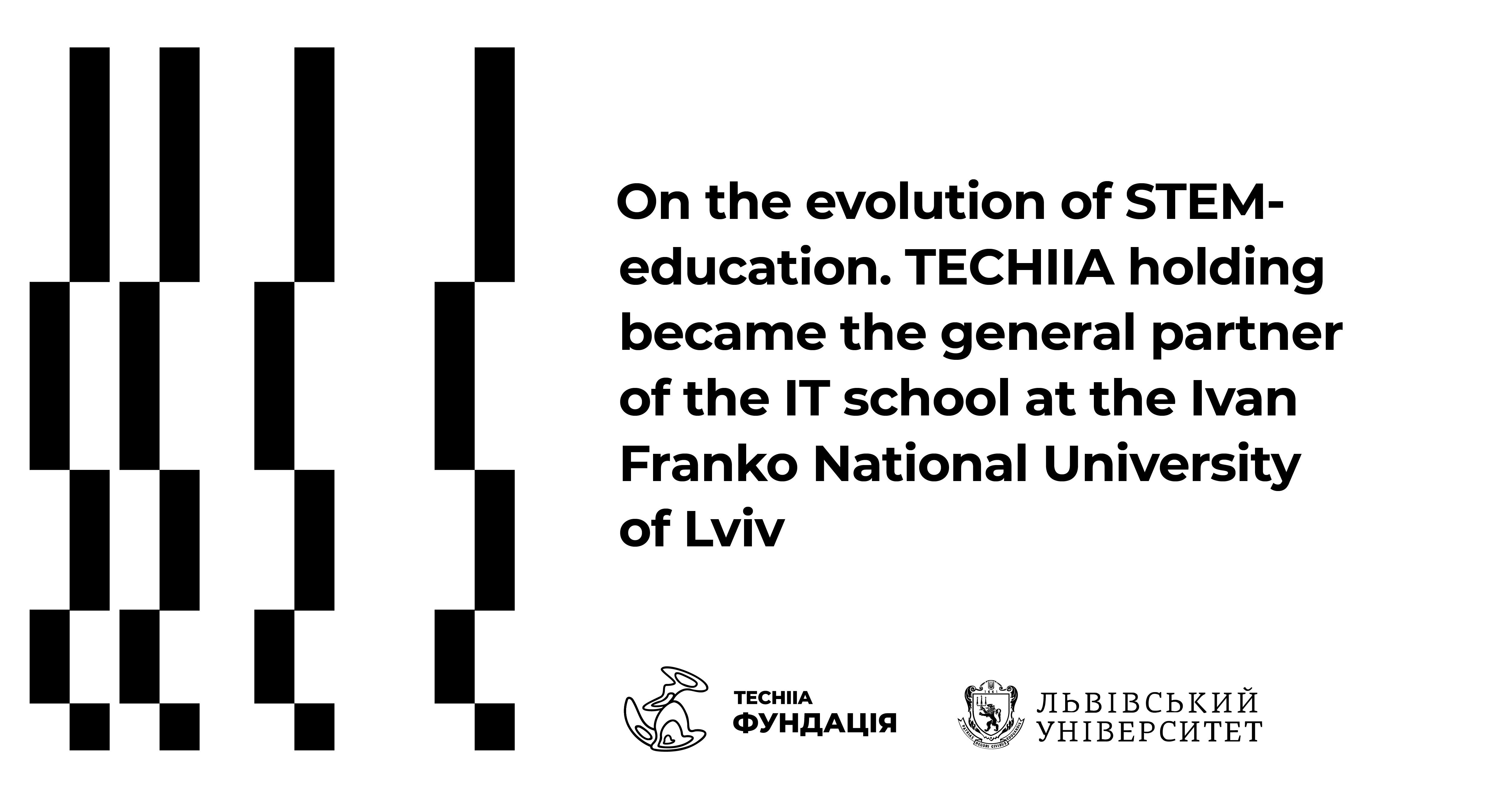 On the evolution of STEM-education. TECHIIA holding became the general partner of the IT school at the Ivan Franko National University of Lviv