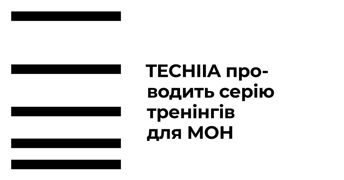 TECHIIA проводить серію тренінгів для Міністерства освіти України