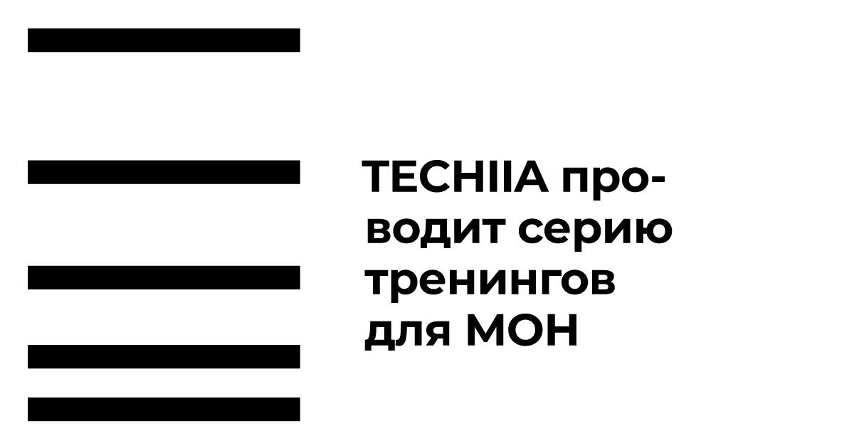 TECHIIA проводит серию тренингов для Министерства образования Украины