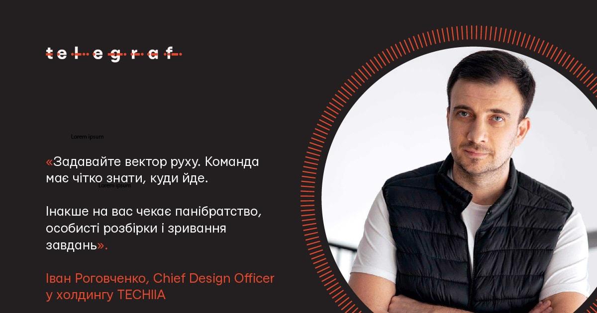 Гайд для дизайнера, який стає менеджером. Епізод 2