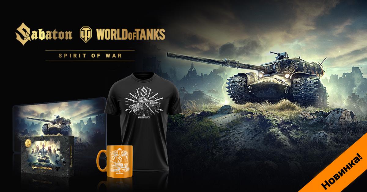 Большая коллаборация: FS Holding выпустил коллекцию мерча от World of Tanks и Sabaton